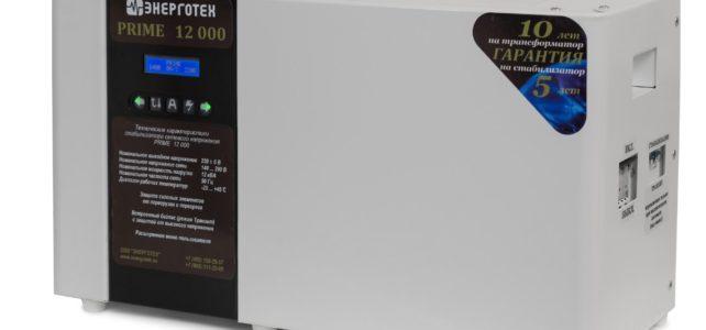 Стабилизаторы напряжения Энерготех, продажа в Анапе